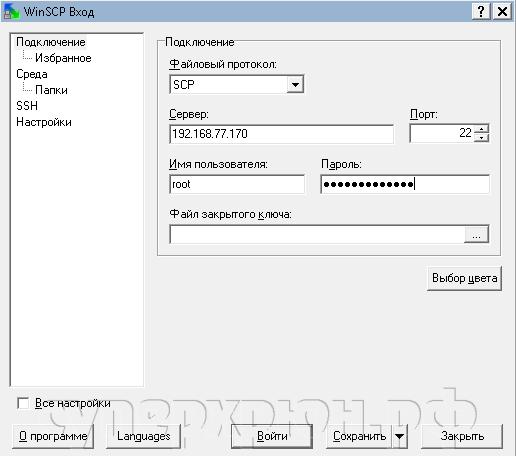 WinSCP - параметры подключения к гипервизору