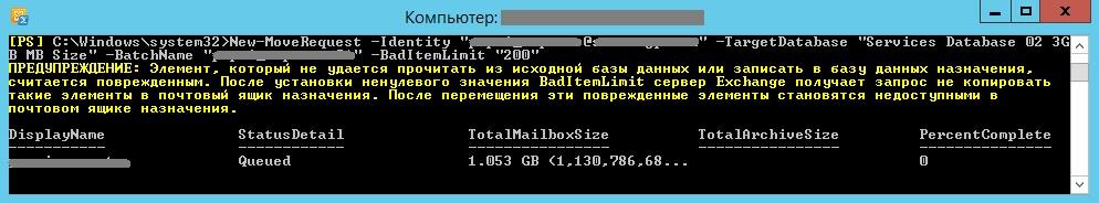 Exchange 2013 New-MoveRequest