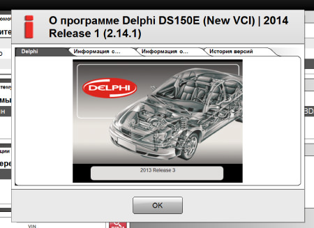 AutoCom Delphi 2014.1